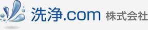 洗浄.com株式会社