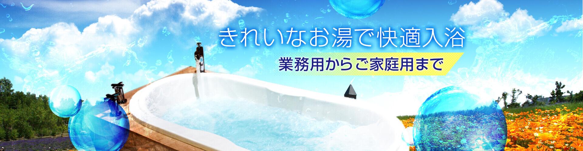 洗浄.com株式会社の風呂釜ボイラー洗浄