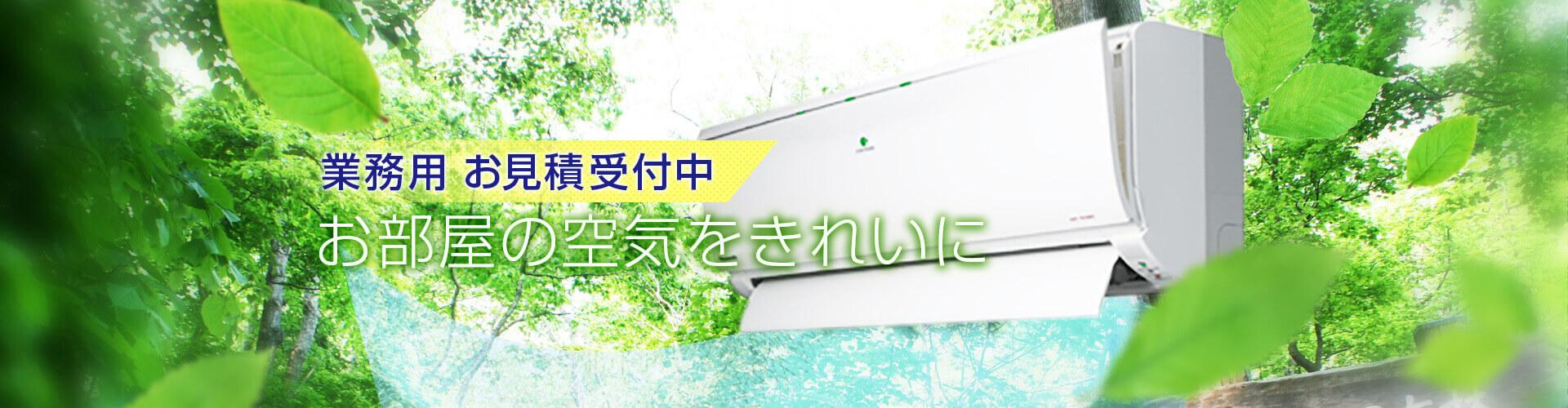 洗浄.com株式会社の業務用エアコン洗浄