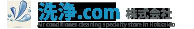 洗浄.com株式会社 | エアコンクリーニング専門店